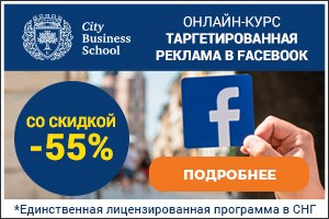 Таргетированная реклама в Facebook и Instagram, по мере набора групп, City Business School , mediajobs.ru